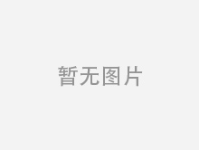 2019年度煤炭裝備制造業十大新聞