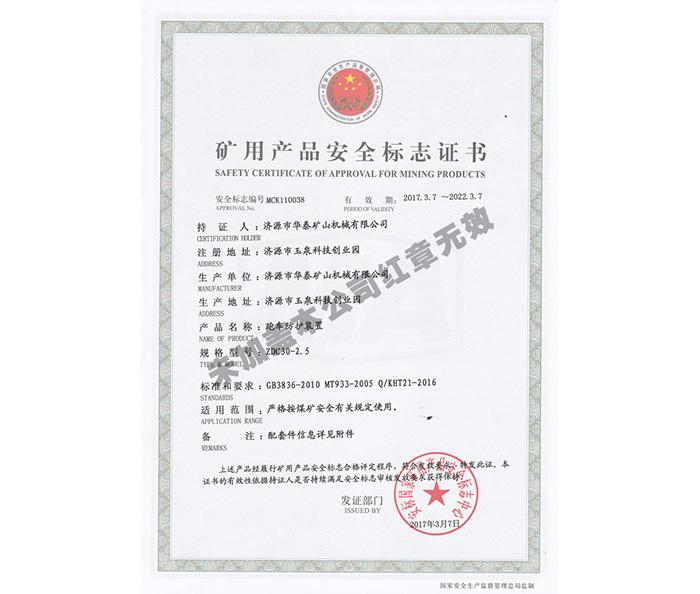ZDC30-2.5跑車防護裝置安標證