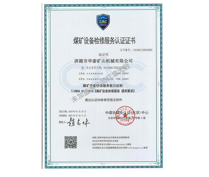煤礦設備檢修服務認證證書