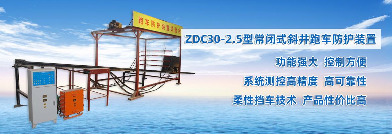 ZDC30-2.5型常閉式斜井跑車防護裝置